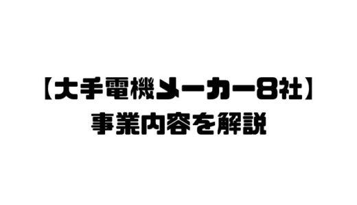 【企業研究】大手電機メーカー8社の事業内容を解説!