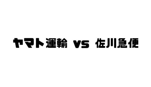 【ヤマト運輸vs佐川急便】料金表やサービスを比較!各社の強みとは?
