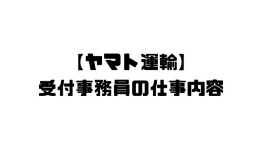 【ヤマト運輸】受付事務員の仕事内容を解説
