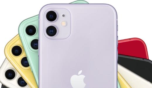 【iPhone11】3ヵ月使った感想、メリットやデメリットを解説