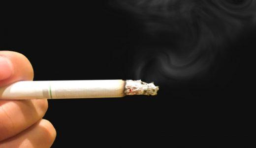 僕がタバコを止めない理由、今後生きていくためには