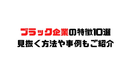 【就活・転職】ブラック企業の特徴10選と見抜く5つの方法!事例も5つご紹介!