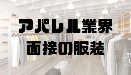 【就活】アパレル業界の面接を受ける際の服装は?注意点について解説!