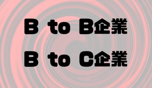 【BtoB企業】【BtoC企業】って何?一般向けと法人向けの違いを解説!