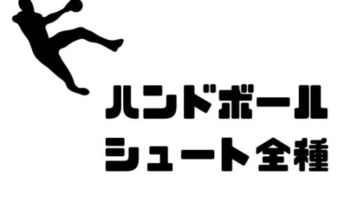 【全12種類】ハンドボールのシュートの種類を紹介!実はこんなにある!