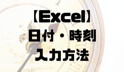 【Excel】日付・時刻を入力、表示する方法を解説