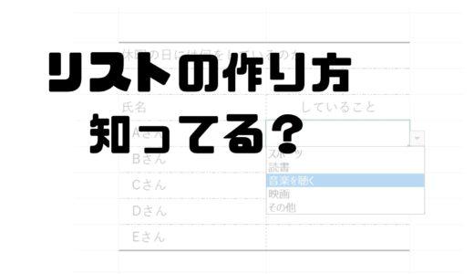 【Excel】プルダウンリストを作成し、選択肢から入力する方法