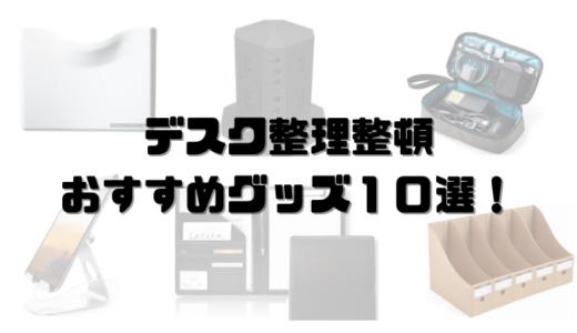 【業務効率化】デスク周りを整理整頓・おすすめグッズ10選!