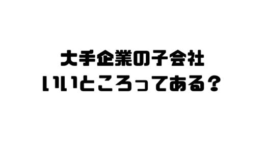 【就活】大手企業の子会社に勤めるメリット・デメリットを7選解説!