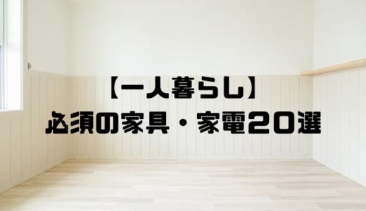 一人暮らし必須家電・家具・グッズ20選をご紹介!初期費用についても解説!