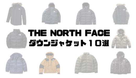 THE NORTH FACEのおすすめダウンジャケット10選をご紹介